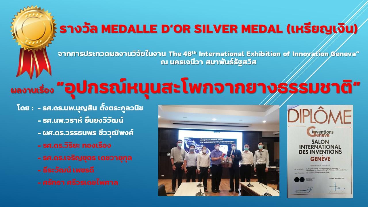 ขอแสดงความยินดีกับนักวิจัยได้รับรางวัล MEDALLE D'OR SILVER MEDAL