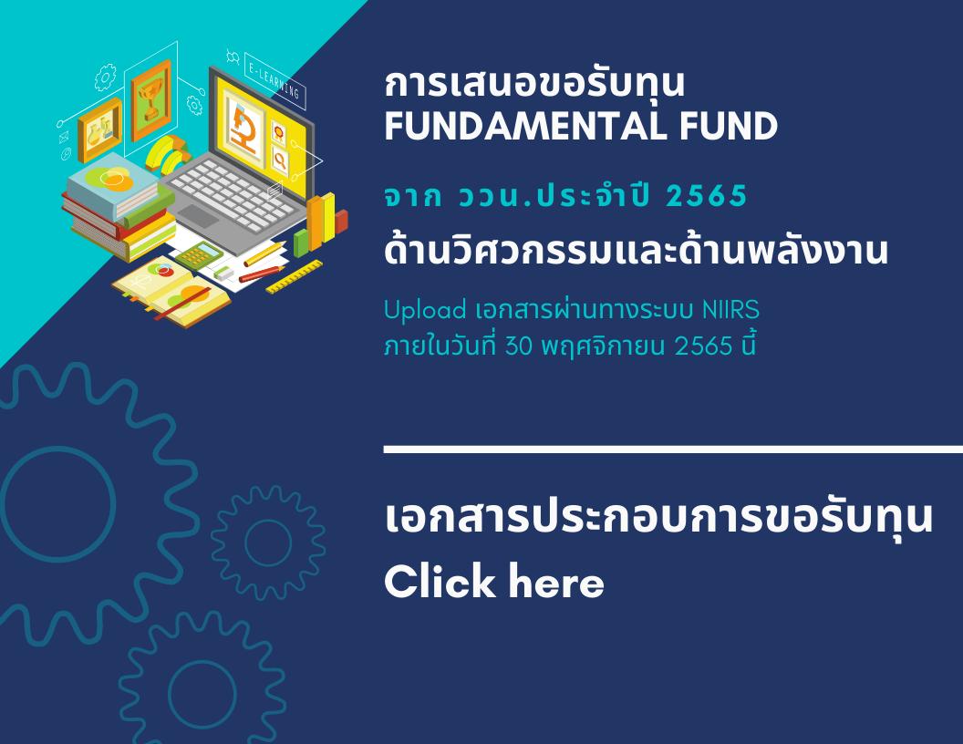การเสนอขอรับทุน Fundamental Fund ประจำปี 65 ด้านวิศวกรรมและด้านพลังงาน